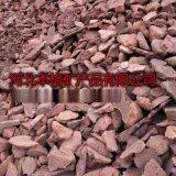 本格供應紅色水處理火山石 黑色園藝火山石