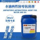 水油兩性抗菌劑, 優質抗菌劑放心品牌, 抗菌劑首選必備