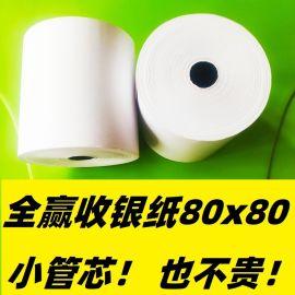 外卖打印纸80*80