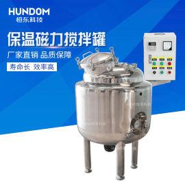 恒东不锈钢强磁力搅拌罐 三层保温罐 化工反应罐