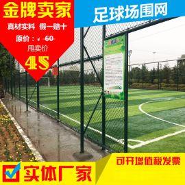 日字型足球场围网压扁铁足球体育场围栏