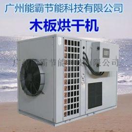 热泵木板烘干机、工业烘干机