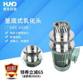 不锈钢釜底式乳化机分散乳化机高剪切乳化机分散乳化头