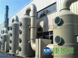 废气酸雾净化塔-康景辉玻璃钢废气处理设备