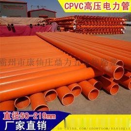 pvc-c高压电力电缆护套管 电力穿线管厂家直销