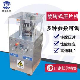 广州德工旋转式奶粉  品全自动不锈钢压片机