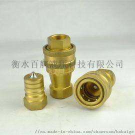 黄铜KZD真空高温高压内螺纹液压快速接头