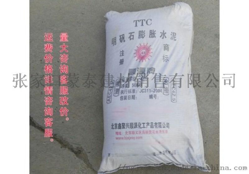 北京膨胀水泥生产厂家