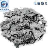电解铬片99.97% 1-30mm铬片 高纯铬 高纯铬Cr 铬片 千克销售现货