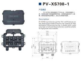 光伏接线盒(PV-708-1)