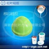 广东深圳移印硅胶原料厂家 移印胶浆