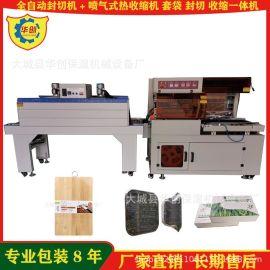全自动饼干糕点套膜塑封机 文化用品热收缩包装机 POF膜热收缩机