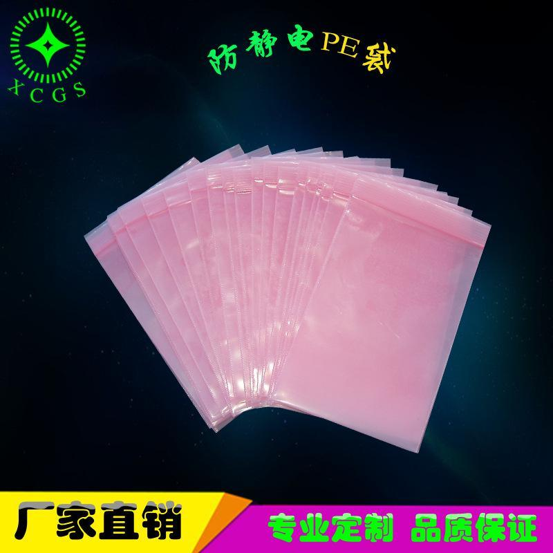 厂家全新料吹膜防静电塑料袋 粉红色PE袋 高压低密度塑料包装袋