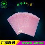 廠家全新料吹膜防靜電塑料袋 粉紅色PE袋 高壓低密度塑料包裝袋