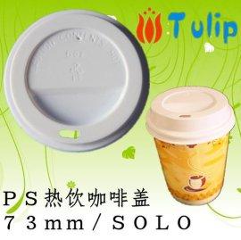 72mm口径一次性PS咖啡杯盖(TP-LD-003)