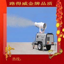 RWJC21B破除雾霾神器 路得威喷雾降尘机 喷雾降尘机直销 雾炮