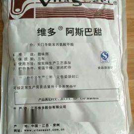 食品级 甜味剂维多阿斯巴甜生产厂家销售,包装25公斤每桶