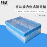 轩盛,T600-200内倒式折叠箱,方形物流周转箱