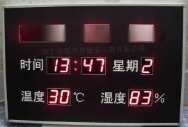 审讯专用温湿度显示屏(电子钟)
