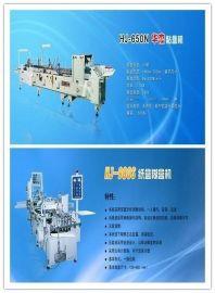 HJ-650NPUR全自动胶盒机