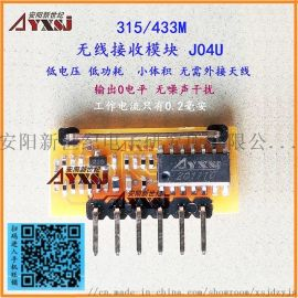 315/433M无线接收模块无线模块低功耗J04U
