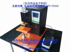 自动电池点焊机代理商, 广东质量可靠的F2000动力电池组自动点焊机