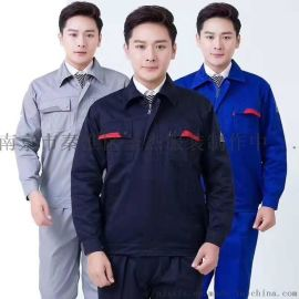 南京工装定做,春秋季工作服定做,工作服生产厂家