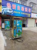 微信支付自助洗車機加盟代理-發家致富好項目