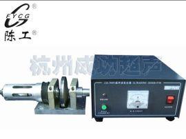 超声波无纺布焊接设备