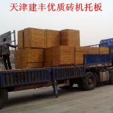 青海西寧優質PVC磚機託板 竹膠板 水泥磚託板