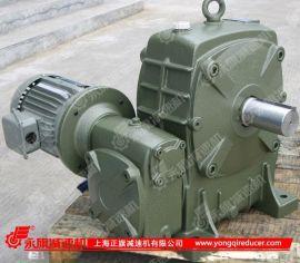 上海WP系列蜗轮蜗杆减速机
