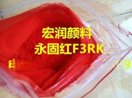 永固红F3RK颜料红F3RK