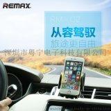 Remax/睿量 C3车载支架 卡扣式GPS导航架 苹果安卓通用手机车载支架