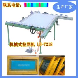拉网机生产厂家供应LH-T218手摇拉网绷网机械式拉网机