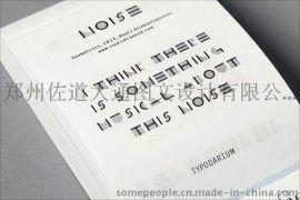 海报彩页 企业产品画册 宣传册 售后服卡 彩页 书刊排版印刷