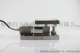 QLX 悬臂梁称重模块 反应釜 料斗秤 专用高精度实验传感器安装模块