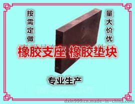 河北衡水 桥梁橡胶支座 橡胶垫块 橡胶气囊厂家直销 专业按需定做