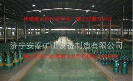 咸阳拥有安泰防爆潜水泵排污排沙泵更轻松