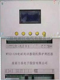 供应淮南万泰WTJ2-120电磁启动器微机保护测控器