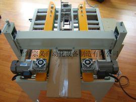 上海宗义 ZYFA-05T门板封箱机 全自动封箱机