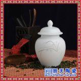 陶瓷茶葉罐定做 景德鎮茶葉罐 定製各類陶瓷罐子