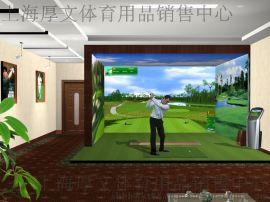 上海厚文室内模拟高尔夫