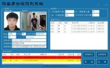 鼎创恒达v2.0游客   识别系统