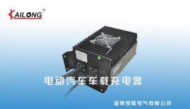 淄博凯隆KL-CDQ-300A/110V充电器充电站充电桩