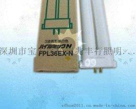 日立燈管FPL36EX-N 36W