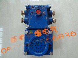 语音打点声光信号器,语音对讲打点电铃KXH127