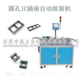 供应东莞圆孔IC插座自动组装机厂家及价格