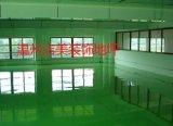 供應環氧樹脂防靜電自流平地坪漆 防塵耐磨停車場地坪施工廠家