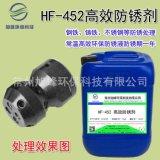 HF-452高效防锈剂高效钢铁防锈剂