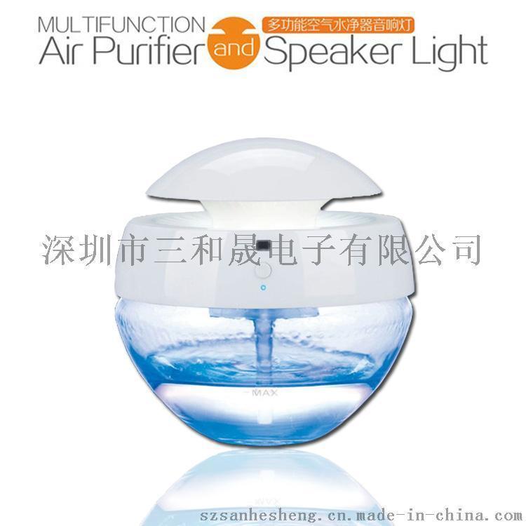厂家 创意电子礼品定制 空气净化水净器 蓝牙音响灯